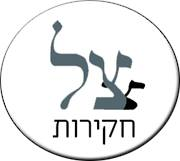 לוגו עסק צל חקירות - ערן רופה